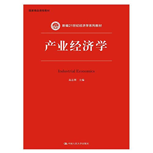 9787300223346: 产业经济学(新编21世纪经济学系列教材)