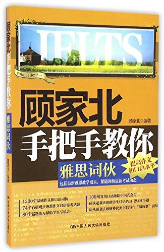 9787300231730: Gu Jiabei IELTS Collocations