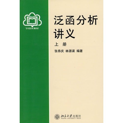 Functional Analysis Lecture (Vol.1)(Chinese Edition): ZHANG GONG QING