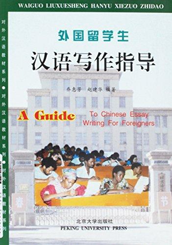 TCSL Teaching MaterialsChinese Writing Guideline for Oversea: zhao jian hua