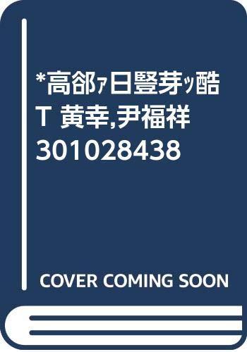 9787301028438: Zui xin gao ji Ri Han ci dian (Mandarin Chinese Edition)