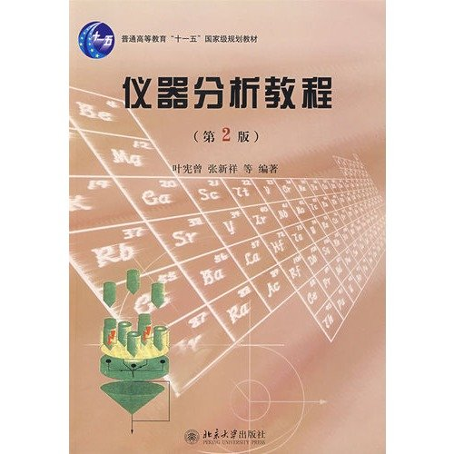 9787301033746: General Higher Education Eleventh Five-Year national planning materials: Instrumental Analysis Course (2)