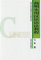 9787301033753: A Concise Practical Chinese Grammar Course