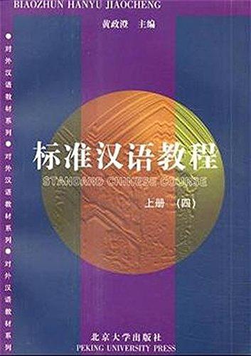 Standard Chinese Course (Vol 1-4): Zhengcheng, Huang