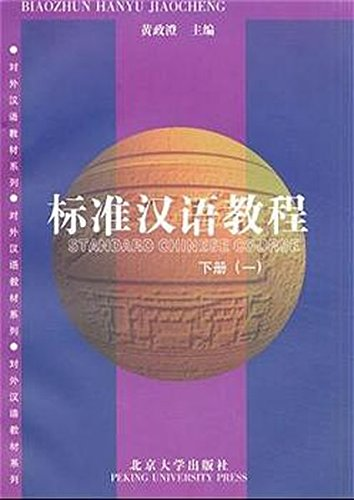 9787301034095: Standard Chinese Course: Part two A-B