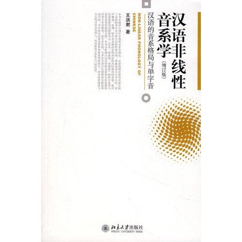 9787301036075: Han yu fei xian xing yin xi xue: Han yu de yin xi ge ju yu dan zi yin (Qing nian xue zhe wen ku) (Mandarin Chinese Edition)