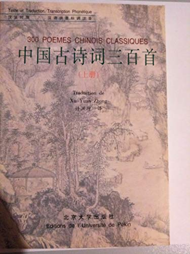300 POEMES CHINOIS CLASSIQUES(In French & Chinese)(Chinese Edition)(Old-Used): Xu YuanChong
