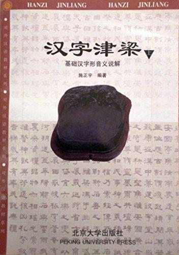 Han zi jin liang: Ji chu Han: Zhengyu Shi