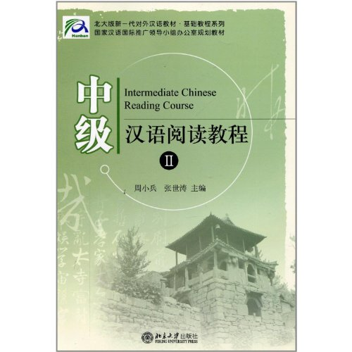 9787301040140: A New Generation of Foreign Language Teaching of Peking University·Tutorial Series--Intermediate Chinese Reading Course (2) (Chinese Edition)