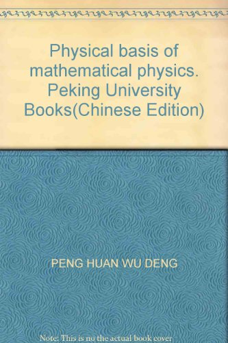Physical basis of mathematical physics. Peking University Books(Chinese Edition): PENG HUAN WU DENG