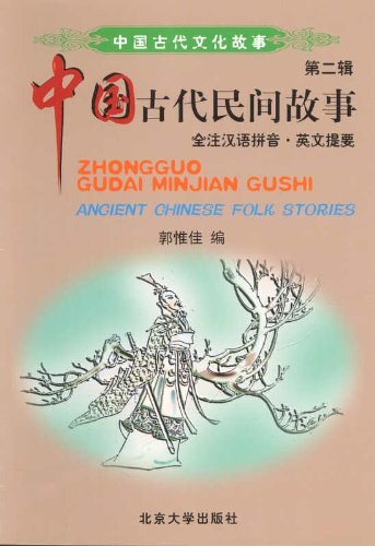 9787301051894: Ancient chinese folk stories