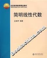 9787301053973: Beijing Higher quality materials: simple linear algebra(Chinese Edition)