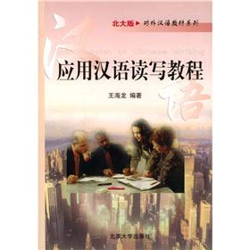 9787301055625: Foreign Language Teaching Series--The Course of Applied Chinese Reading and Writing (Chinese Edition)