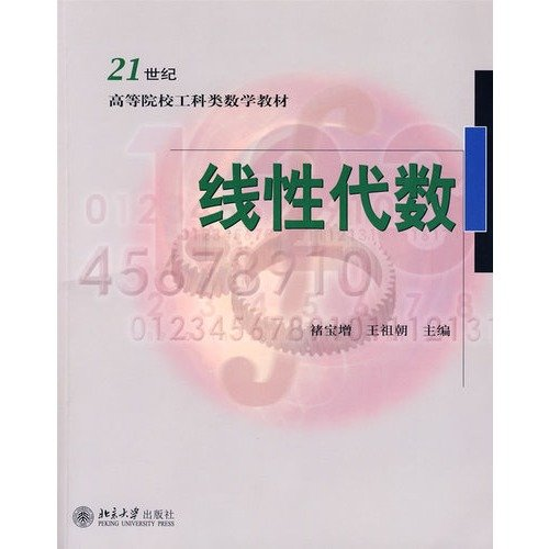9787301055953: 21 century teaching materials in Engineering colleges: linear algebra(Chinese Edition)