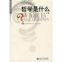 9787301056493: What is Philosophy (Chinese Edition)