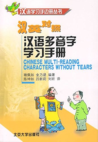 9787301057452: Chinese Multi-reading Characters without Tears