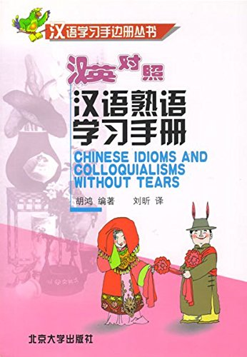 Chinese Idioms and Colloquialisms without Tears: Xin, Liu