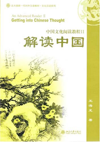 9787301058114: Getting Into Chinese Thought : An Advanced Reader, II (Chinese Edition)