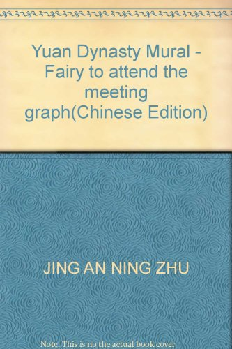 9787301058916: Yuan Dynasty Mural - Fairy to attend the meeting graph