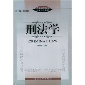 Regular Higher Education Law for fine materials : Criminal Law ] 68(Chinese Edition): XIE WANG YUAN...