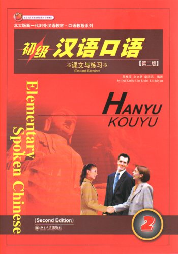 Elementary Spoken Chinese(2)(Version 2)(Two Volumes)(With a CD): dai gui fu,liu