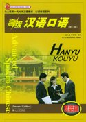 9787301066461: Advanced Spoken Chinese - ( improve articles ) ( Second Edition )(Chinese Edition)