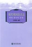 9787301074954: Modern Korean Grammar