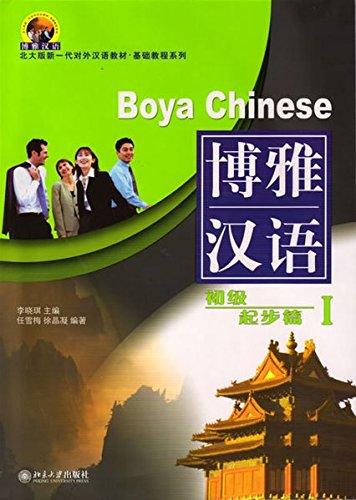 9787301075296: Boya Chinese: Elementary Starter I (With CD) (English and Chinese Edition)
