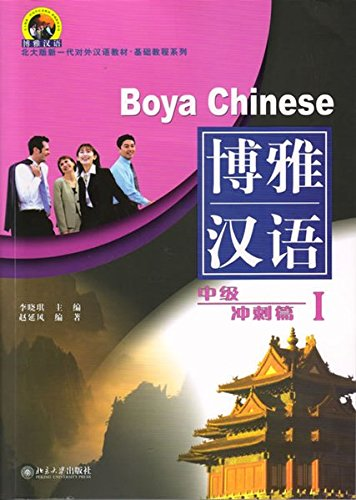 Boya Chinese: Intermediate Spurt I (with 1 Mp3 Cd) (chinese Edition)