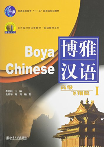 9787301075326: Boya Chinese: Advanced Hover I (With CD) (English and Chinese Edition)