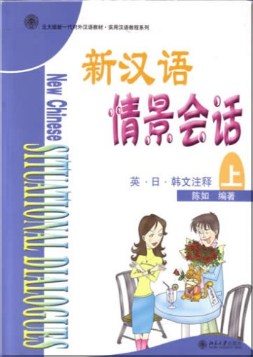 New Chinese Situational Dialogues: Volume 1: Chen Ru