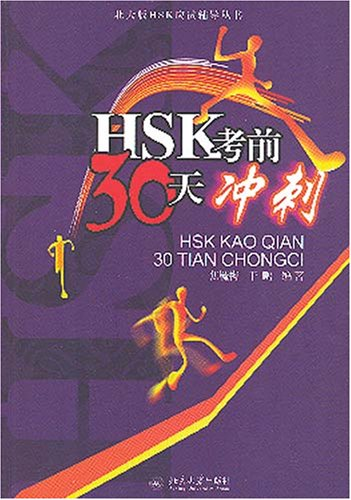 9787301077443: Final Spurt: 30 Days before HSK (Chinese Edition)
