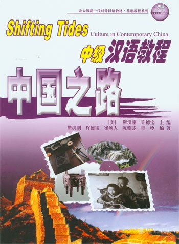 9787301078273: Shifting Tides - Culture in Contemporary China.