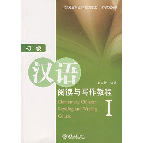 9787301078280: Chinese Reading and Writing Course-Elementary (I) (v. I) (Chinese Edition)