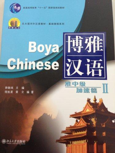 Boya Chinese [Chinese Text]: Editor