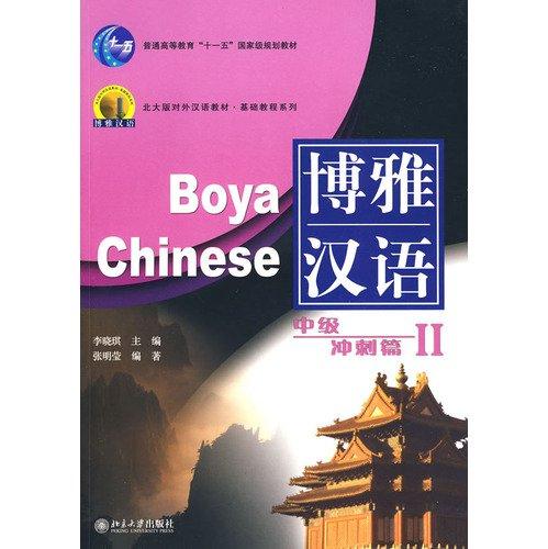 Boya Chinese /Boya hanyu / Boya Chinese: Intermediate Spurt - Volume 2 /Boya hanyu: ...