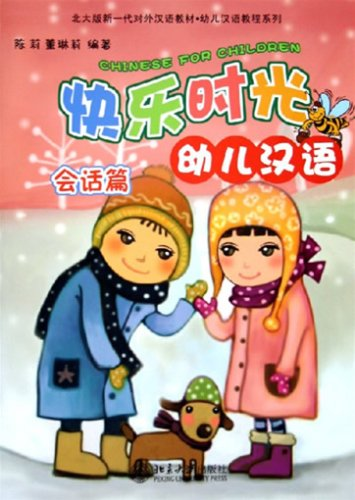 Happy Moments Chinese for Children-Conversation(Textbook for Teaching: chen li ,dong
