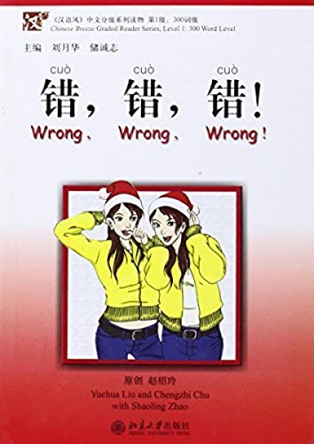 9787301079041: Wrong, Wrong, Wrong - Chinese Breeze Graded Reader Series, Level 1: 300 Words Level