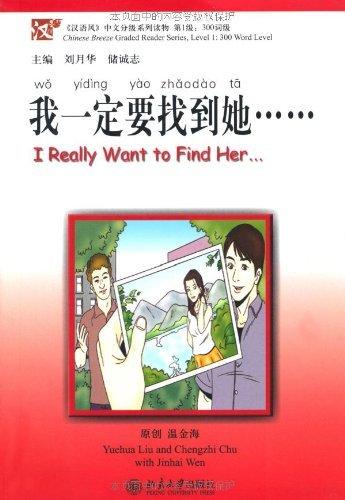 9787301079058: Wo Yi Ding Yao Zhao Dao Ta