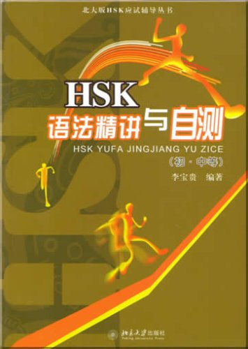 9787301079874: HSK Tutorial Books-Peking University Edition- HSK Grammar Selection and Self-test(Basic and Intermeaiate) (Chinese Edition)