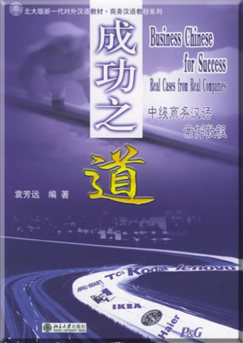 Business Chinese for Success: Real Cases from: Yuan Fangyuan