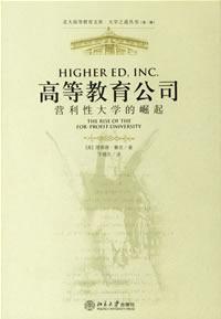 Higher Company: Rise of the University of profit(Chinese Edition): MEI)LI CHA DE LU KE YU PEI WEN ...