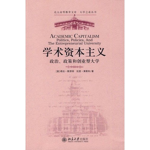 academic capitalism(Chinese Edition): MEI)SI LAO TE (Slaughter S) LAI SI LI (Leslie L.L) LIANG XIAO...