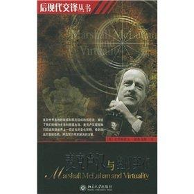 Marshall McLuhan and virtual reality(Chinese Edition)