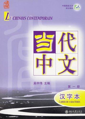 9787301086599: Le chinois contemporain vol.1 - Cahier de caracteres