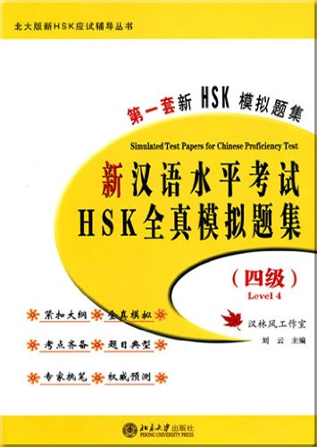 Model Test for the New HSK Level: liu zi cheng