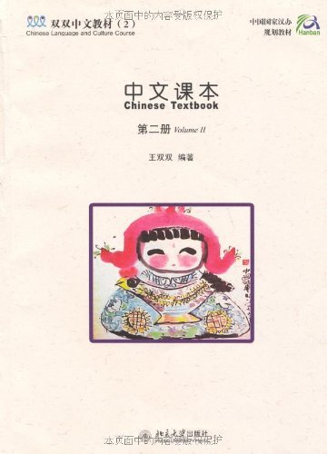 9787301086957: Chinese Language and Culture Course series(Chinese Textbook 2) (Chinese Edition)