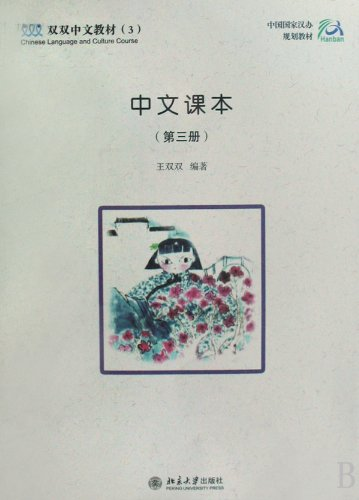 9787301086964: Chinese Language and Culture Course series(Chinese Textbook 3) (Chinese Edition)