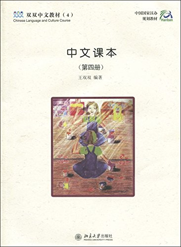 9787301086971: Chinese Language and Culture Course series(Chinese Textbook 4) (Chinese Edition)