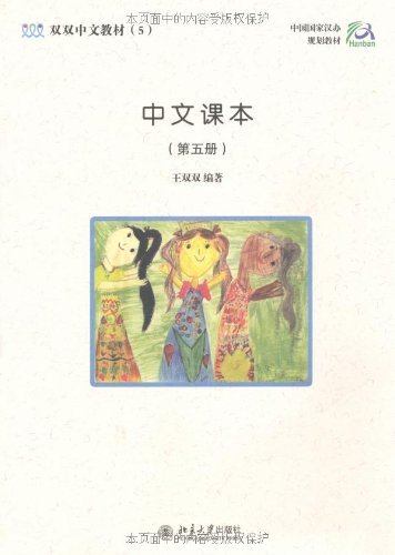 9787301086995: Chinese Language and Culture Course series(Chinese Textbook 5) (Chinese Edition)